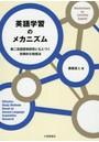 英語学習のメカニズム 第二言語習得研究にもとづく効果的な勉強法