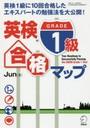 英検1級合格マップ 英検1級に10回合格したエキスパートの勉強法を大公開!