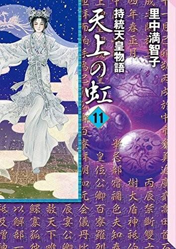 天上の虹 持統天皇物語 [文庫版] (1-11巻 全巻)