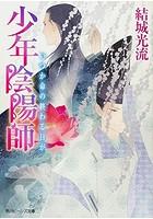 【ライトノベル】少年陰陽師 (全49冊)