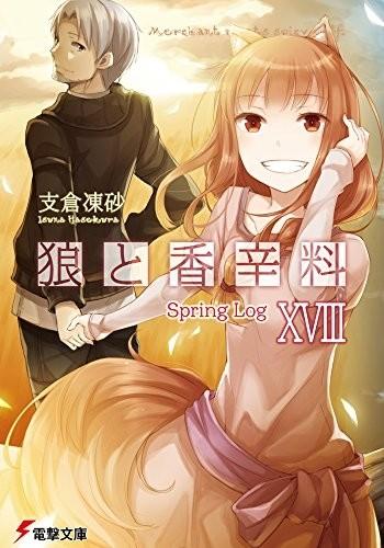 【ライトノベル】狼と香辛料 (全18冊)