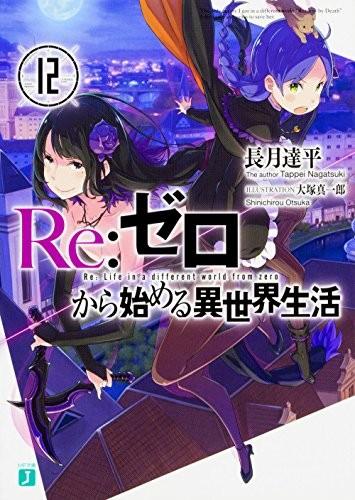 【ライトノベル】Re:ゼロから始める異世界生活+EX (全14冊)