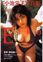 Eiko 小池栄子写真集