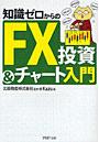 知識ゼロからのFX投資&チャート入門