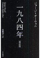 一九八四年 新訳版