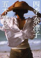 四季・奈津子