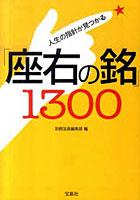 【クリックでお店のこの商品のページへ】人生の指針が見つかる「座右の銘」1300