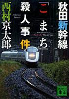 【クリックでお店のこの商品のページへ】秋田新幹線「こまち」殺人事件