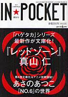 【クリックでお店のこの商品のページへ】IN★POCKET 月刊〈文庫情報誌〉 2011年6月号