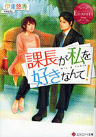 【クリックでお店のこの商品のページへ】課長が私を好きなんて! Miu & Yukio