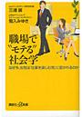 職場で'モテる'社会学 なぜ今、女性は「仕事を楽しむ男」に惹かれるのか