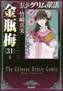 まんがグリム童話 金瓶梅31