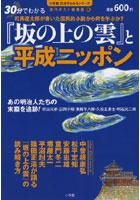 『坂の上の雲』と平成ニッポン