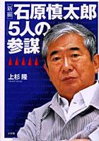 〈新編〉石原慎太郎「5人の参謀」