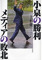 小泉の勝利メディアの敗北