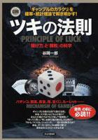 図解ツキの法則 「賭け方」と「勝敗」の科学 「ギャンブルのカラクリ」を確率・統計理論で解き明かす!