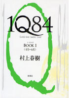 1Q84 a novel BOOK1
