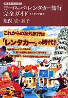 【クリックでお店のこの商品のページへ】日本語カーナビで行くヨーロッパ・レンタカー旅行完全ガイド イタリア編