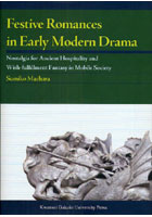 【クリックで詳細表示】Festive Romances in Early Modern Drama Nostalgia for Ancient Hospitality and Wish‐fulfillment Fantasy in Mobile Society