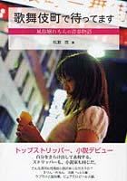 歌舞伎町で待ってます−風俗嬢れもんの青春物語