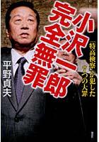 小沢一郎完全無罪 「特高検察」が犯した7つの大罪