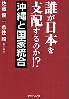 誰が日本を支配するのか!? 沖縄と国家統合