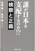 誰が日本を支配するのか!? 検察と正義