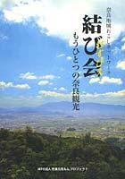 【クリックでお店のこの商品のページへ】結び会(むすびえ) もうひとつの奈良観光 奈良地域おこしネットワーク