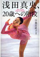浅田真央、20歳(はたち)への階段(ステップ)