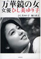 万華鏡の女 女優ひし美ゆり子