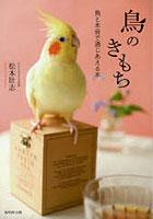 【クリックでお店のこの商品のページへ】鳥のきもち 鳥と本音で通じあえる本