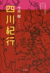 四川紀行 中国現代史家が接した中国市民