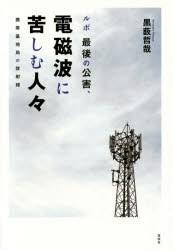 ルポ最後の公害、電磁波に苦しむ人々 携帯基地局の放射線