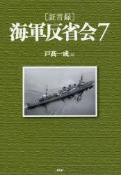 〈証言録〉海軍反省会 7