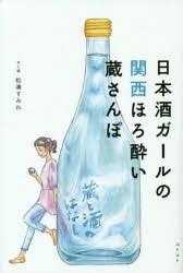 日本酒ガールの関西ほろ酔い蔵さんぽ