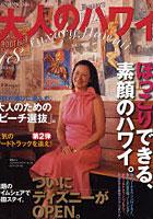 【クリックでお店のこの商品のページへ】大人のハワイ vol.18(2011)