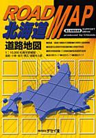 【クリックで詳細表示】北海道道路地図 Road map 2000年版