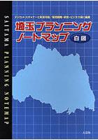【クリックでお店のこの商品のページへ】埼玉プランニングノートマップ デジカメ・スキャナーに利用可能/販売戦略・研究・ビジネス用に最適