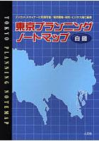 【クリックでお店のこの商品のページへ】東京プランニングノートマップ デジカメ・スキャナーに利用可能/販売戦略・研究・ビジネス用に最適