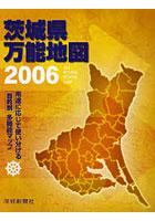 【クリックで詳細表示】茨城県万能地図 ALL ROUND POWER MAP 2006