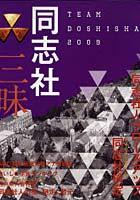 【クリックで詳細表示】同志社三昧 TEAM DOSHISHA 2009