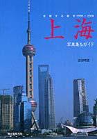 【クリックで詳細表示】上海 変貌する都市1999-2009 写真集&ガイド