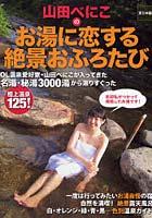 山田べにこのお湯に恋する絶景おふろたび 東日本編