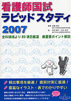【クリックでお店のこの商品のページへ】看護師国試ラピッドスタディ 2007