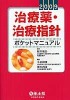 【クリックでお店のこの商品のページへ】治療薬・治療指針ポケットマニュアル 2009