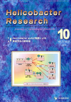【クリックで詳細表示】Helicobacter Research Journal of Helicobacter Research vol.13no.5(2009-10)
