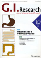 【クリックで詳細表示】G.I.Research Journal of Gastrointestinal Research vol.17no.5(2009-10)