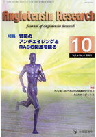 【クリックで詳細表示】Angiotensin Research Journal of Angiotensin Research Vol.6No.4(2009-10)