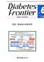 【クリックで詳細表示】Diabetes Frontier 糖尿病の学術専門誌 Vol.21No.6(2010年12月)