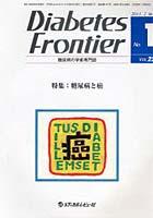 【クリックで詳細表示】Diabetes Frontier 糖尿病の学術専門誌 Vol.22No.1(2011年2月)